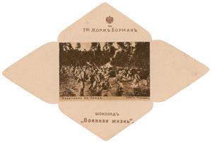 World War I: Russian Army