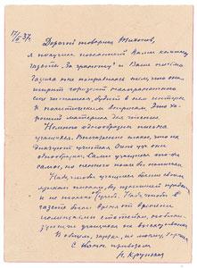 Vladimir Lenin: Nadezhda Krupskaya