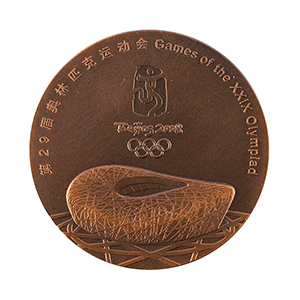 Beijing 2008 Summer Olympics and Paralympics Participation Medals
